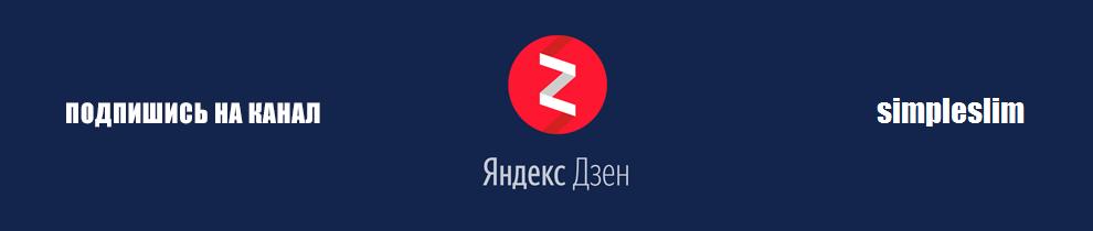 сайт о ЗОЖ simpleslim в ЯндексДзен