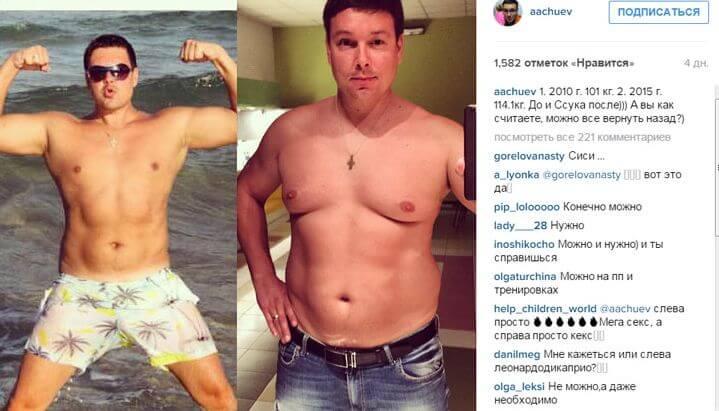 чуев до и после похудения фото
