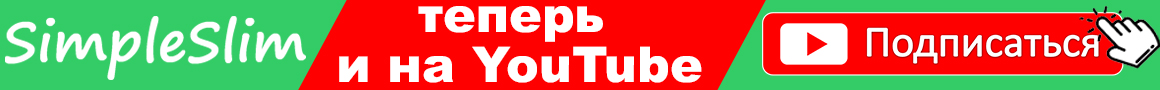 сайт о ЗОЖ simpleslim в YouTube